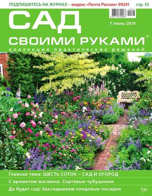 Подписки сад своими руками - PC-dzr.ru